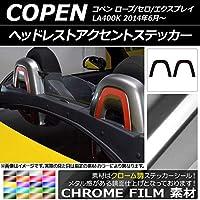 AP ヘッドレストアクセントステッカー クローム調 ダイハツ コペン ローブ/セロ/エクスプレイ LA400K レッド AP-CRM2583-RD 入数:1セット(2枚)