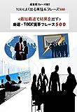 厳選・TOEIC500<最短最速で結果を出す> TOEICよく出る動詞&フレーズ500