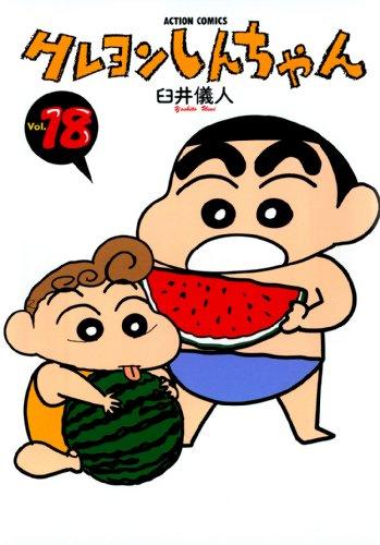 クレヨンしんちゃん : 18 (アクションコミックス)