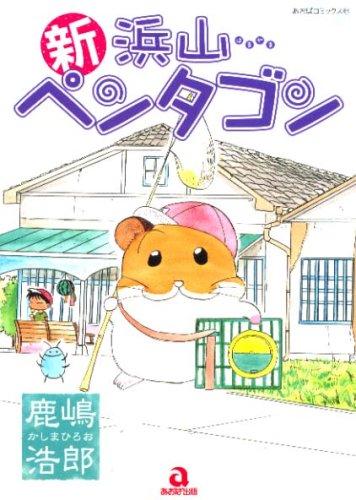 新浜山ペンタゴン (あおばコミックス)の詳細を見る