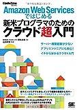 Amazon Web Servicesではじめる新米プログラマのためのクラウド超入門 (CodeZine BOOKS)