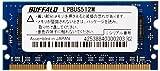 セイコーエプソン LP-S7100シリーズ用 サードパーティー製推奨増設メモリ/512MB/(株)バッファロー製 LPBUS512M