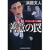 善意の罠: チーム・ニッポンの信義 (光文社文庫)