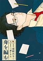 舟を編む(上) 第01巻
