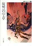 復讐の序章 (ハヤカワ文庫 SF—魔王子シリーズ (631))