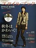 ミセスのスタイルブック 2009年 11月号 [雑誌]