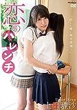 恋のハレンチ 上田理沙 [DVD]