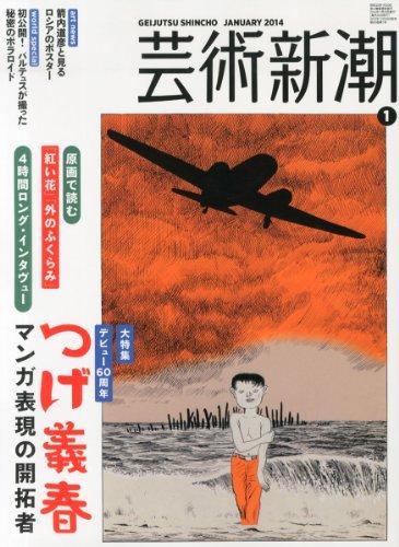 芸術新潮 2014年 01月号 [雑誌]の詳細を見る