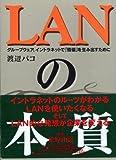 LANの本質―グループウェア、イントラネットで「価値」を生み出すために