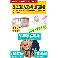 こちらの商品は【 スリープライト 】のみです。 肩こり、頭痛の元となり、歯やアゴを傷める歯ぎしり・噛み締めをストップ!! スリープライト [簡易パッケージ品]