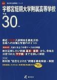 宇都宮短期大学付属高等学校 H30年度用 過去3年分収録 (高校別入試問題シリーズE24)
