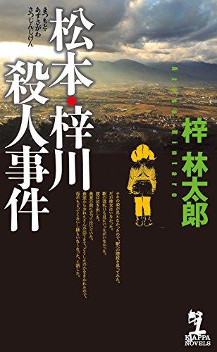 [画像:松本・梓川殺人事件 (カッパノベルス)]