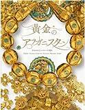 黄金のアフガニスタン─守りぬかれたシルクロードの秘宝─