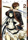 XBLADE(2) (シリウスコミックス)