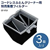 アイリスオーヤマ 布団クリーナー IC-FDC専用 コードレス 別売集塵フィルター 3個入り CFF-S1 画像