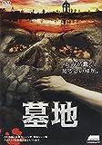 墓地[AXDS-1197][DVD]