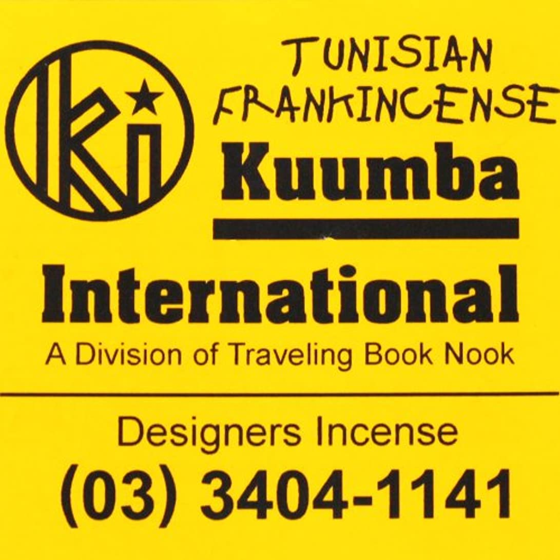 はっきりしない開いた制限された(クンバ) KUUMBA『classic regular incense』(TUNISIAN FRANKINCENSE) (Regular size)