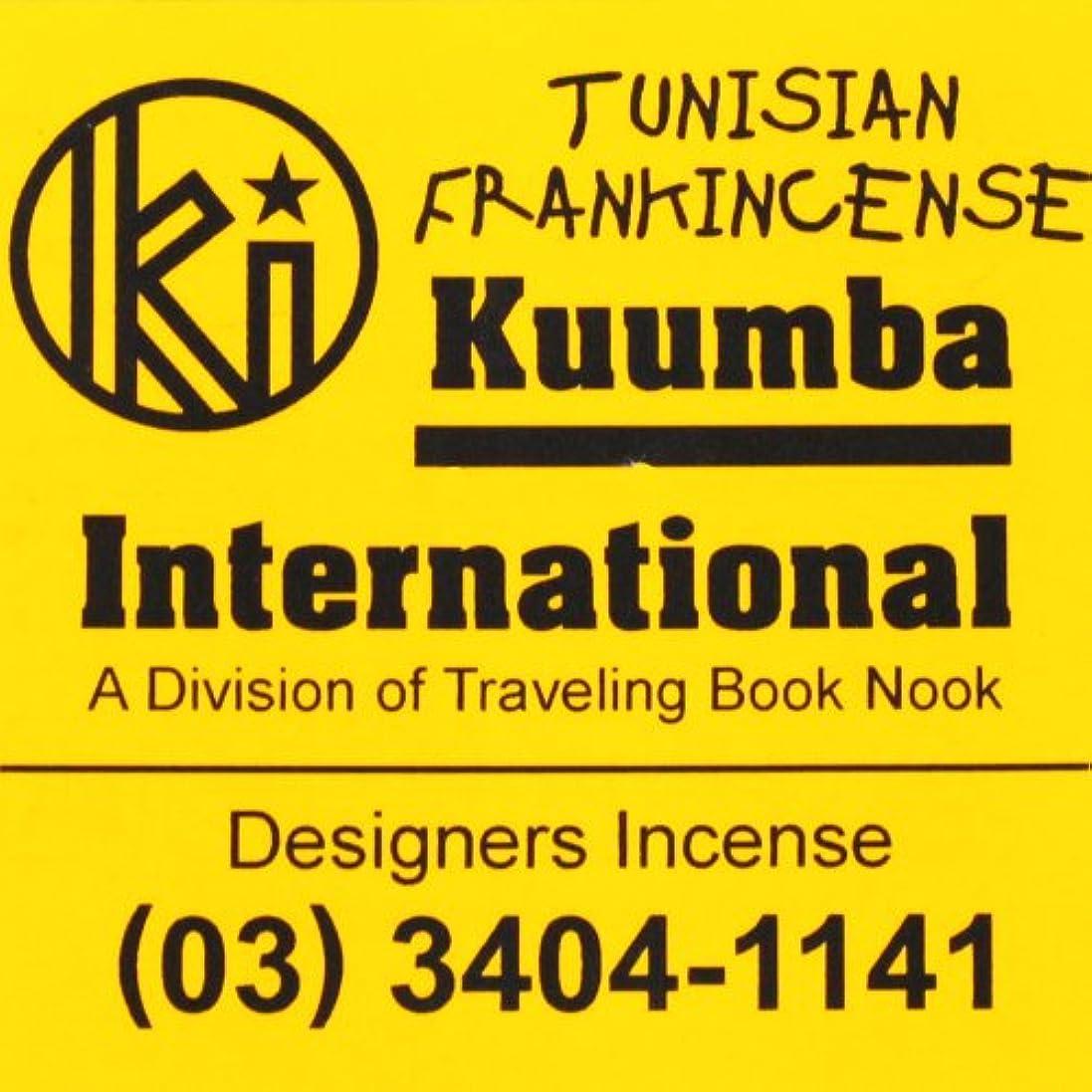 海岸また明日ねカヌー(クンバ) KUUMBA『classic regular incense』(TUNISIAN FRANKINCENSE) (Regular size)