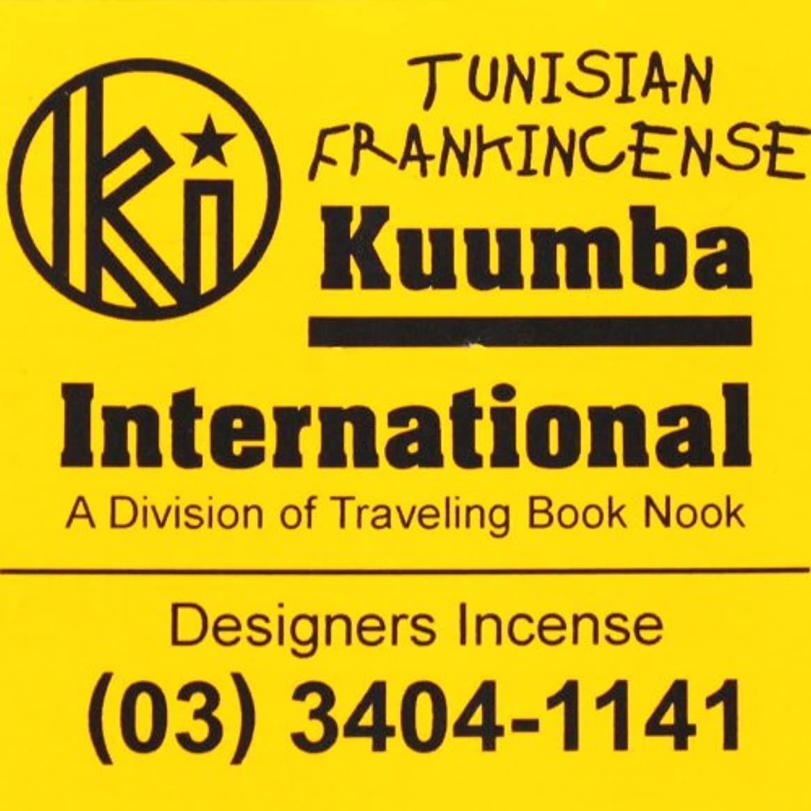 年次ライナー合計(クンバ) KUUMBA『classic regular incense』(TUNISIAN FRANKINCENSE) (Regular size)