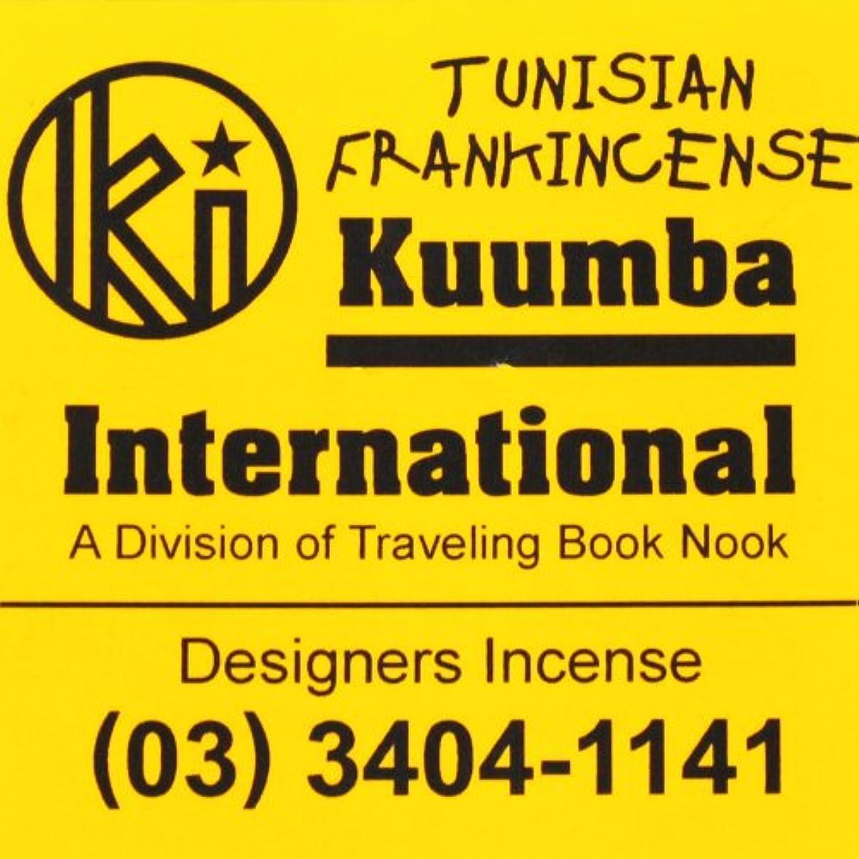 空洞軍適用する(クンバ) KUUMBA『classic regular incense』(TUNISIAN FRANKINCENSE) (Regular size)