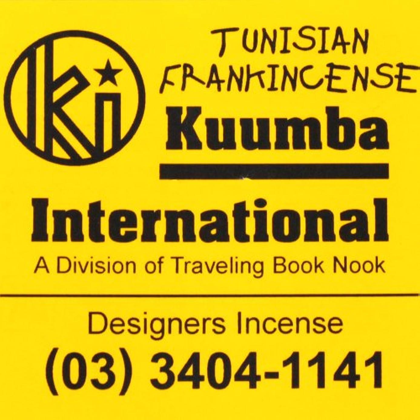 同盟雑草ブレス(クンバ) KUUMBA『classic regular incense』(TUNISIAN FRANKINCENSE) (Regular size)