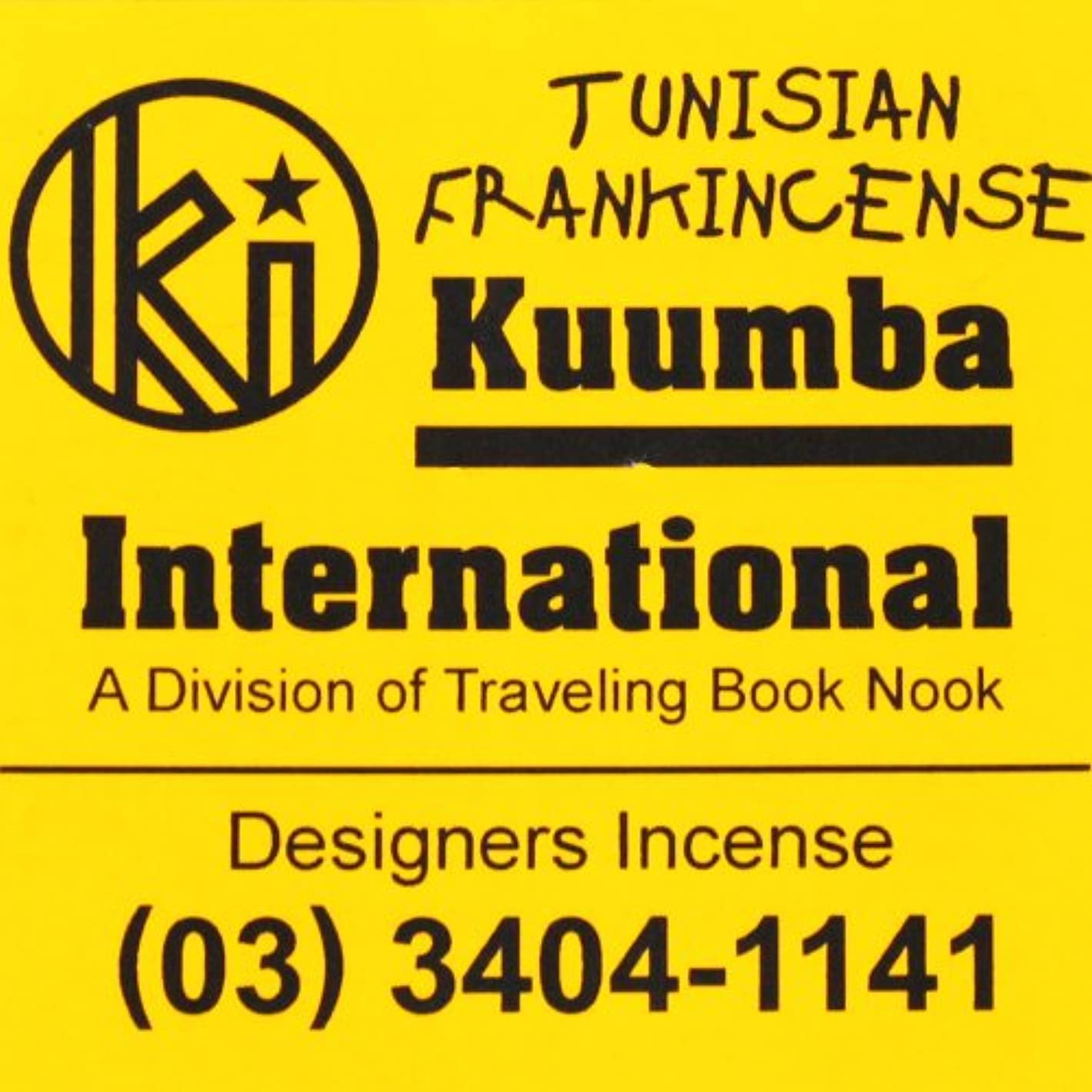 アーチ凝縮するビジター(クンバ) KUUMBA『classic regular incense』(TUNISIAN FRANKINCENSE) (Regular size)