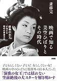 映画で知る美空ひばりとその時代 〜銀幕の女王が伝える昭和の音楽文化 画像