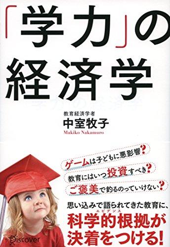 「学力」の経済学の詳細を見る