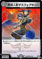 死神人形デスフェブラリー コモン デュエルマスターズ 覚醒ジョギラゴン vs. 零龍卍誕 dmrp12-085