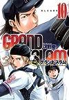 GRAND SLAM 10 (ヤングジャンプコミックス)
