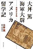大井篤海軍大尉アメリカ留学記 保科さんと私 角川書店単行本