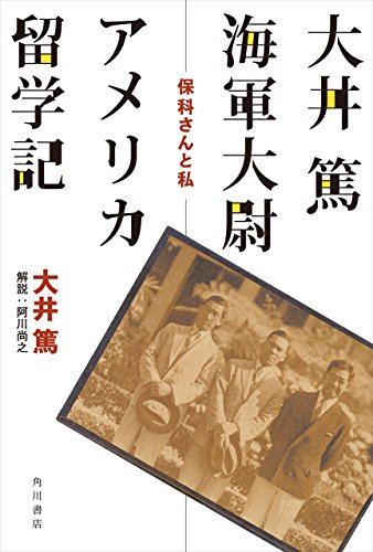 Amazon.co.jp: 大井篤海軍大尉...