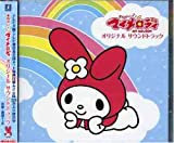 TVアニメ「おねがいマイメロディ」オリジナルサウンドトラック