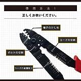 【Amazon.co.jp 限定】エーモン ターミナルセット(中) 電工ペンチ付 (E2) 画像