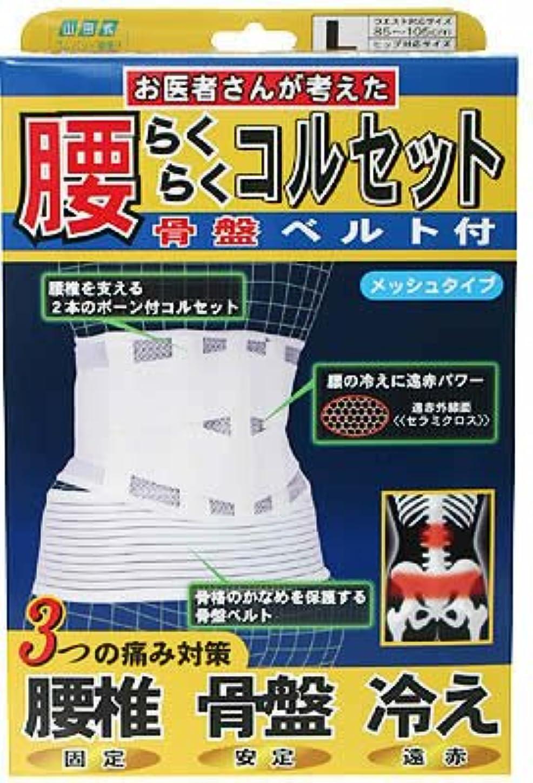 山田式 腰らくらくコルセット 骨盤ベルト付 腰用 Lサイズ (ウエスト85~105cm/ヒップ90~105cm) 白