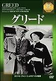グリード[DVD]