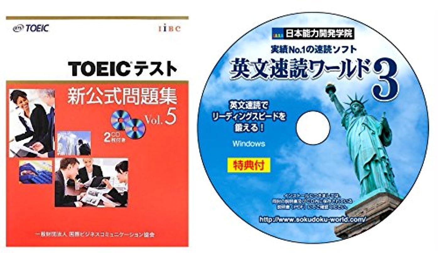ストライク分ハンドブックTOEICテスト新公式問題集〈Vol.5〉大型本 と「英文速読ワールド3」のセット教材