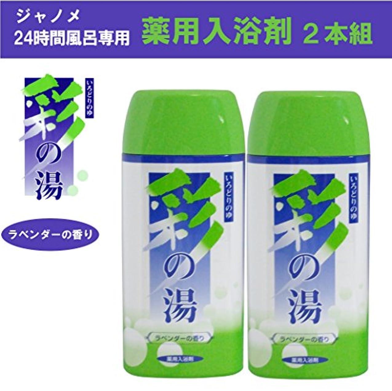 やさしく数学的な適合するジャノメ 彩の湯 2本組 (24時間風呂専用 薬用入浴剤 ラベンダーの香り )