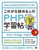 かんたんWebプログラミング! これから始める人のPHP学習帖