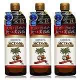 COCOLAB MCTオイル 中鎖脂肪酸油 純度100% ピュアオイル 【450g×3本セット】
