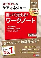 2018年版 U-CANのケアマネジャー 書いて覚える!ワークノート【書き込み式テキスト】 (ユーキャンの資格試験シリーズ)