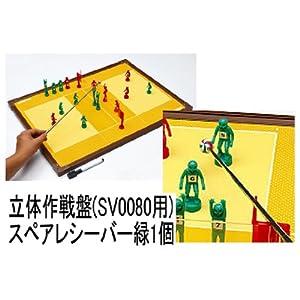 molten(モルテン) バレーボール用 立体作戦盤 スペアレシーバー 緑1個 SV0088-04