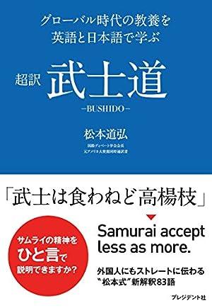 超訳 武士道―グローバル時代の教養を英語と日本語で学ぶ書影