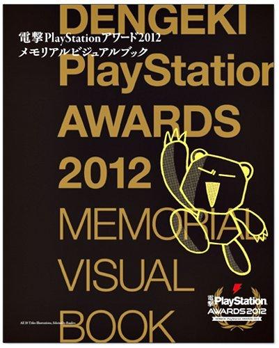 電撃PlayStationアワード2012 メモリアルビジュアルブック