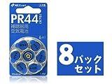 日本製NEXcel 補聴器用空気電池 PR44(675、675AE、A675)8シート  BT-PR-044-8P