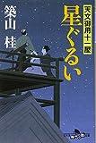 星ぐるい―天文御用十一屋 (幻冬舎時代小説文庫)