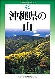 沖縄県の山 (新・分県登山ガイド) 画像