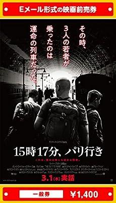 『15時17分、パリ行き』映画前売券(一般券)(ムビチケEメール送付タイプ)