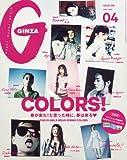 GINZA(ギンザ) 2016年 04 月号 [雑誌]