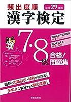 平成29年版 漢字検定7・8級 合格! 問題集